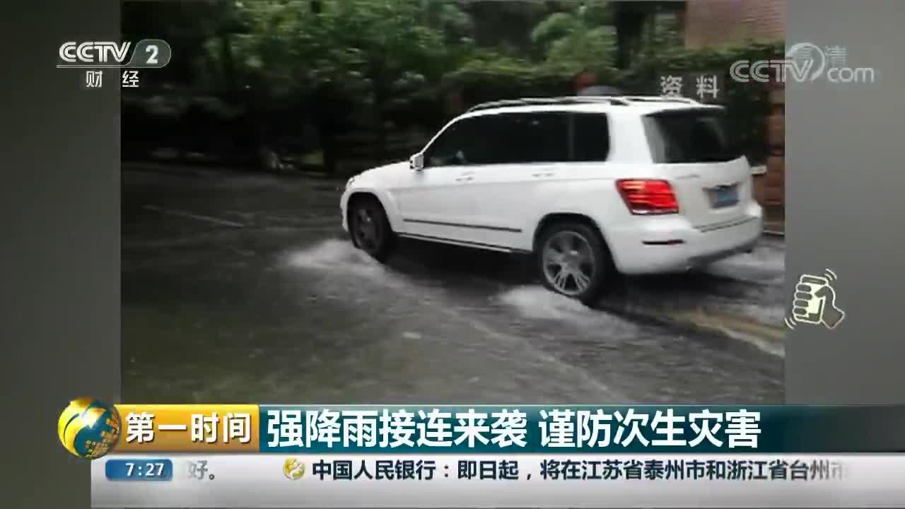 [视频]强降雨接连来袭 谨防次生灾害