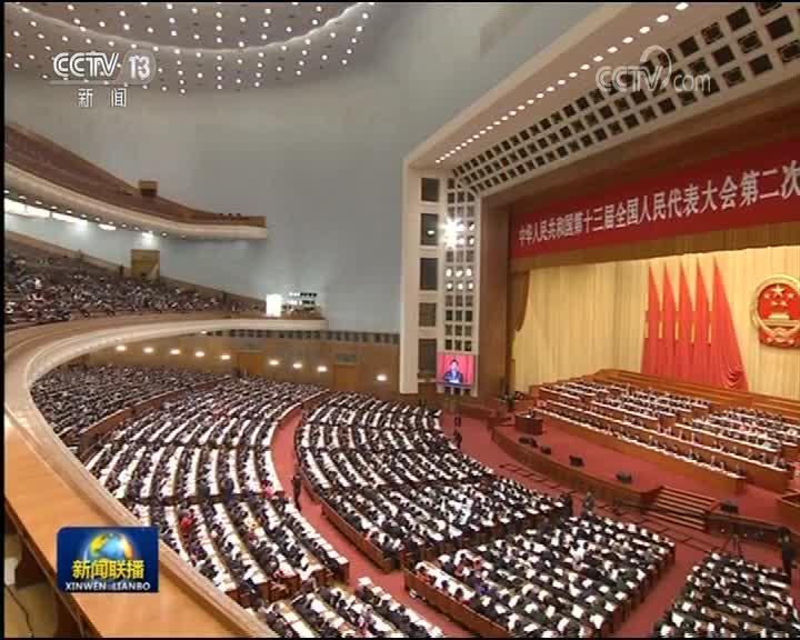 [视频]十三届全国人大二次会议举行第二次全体会议