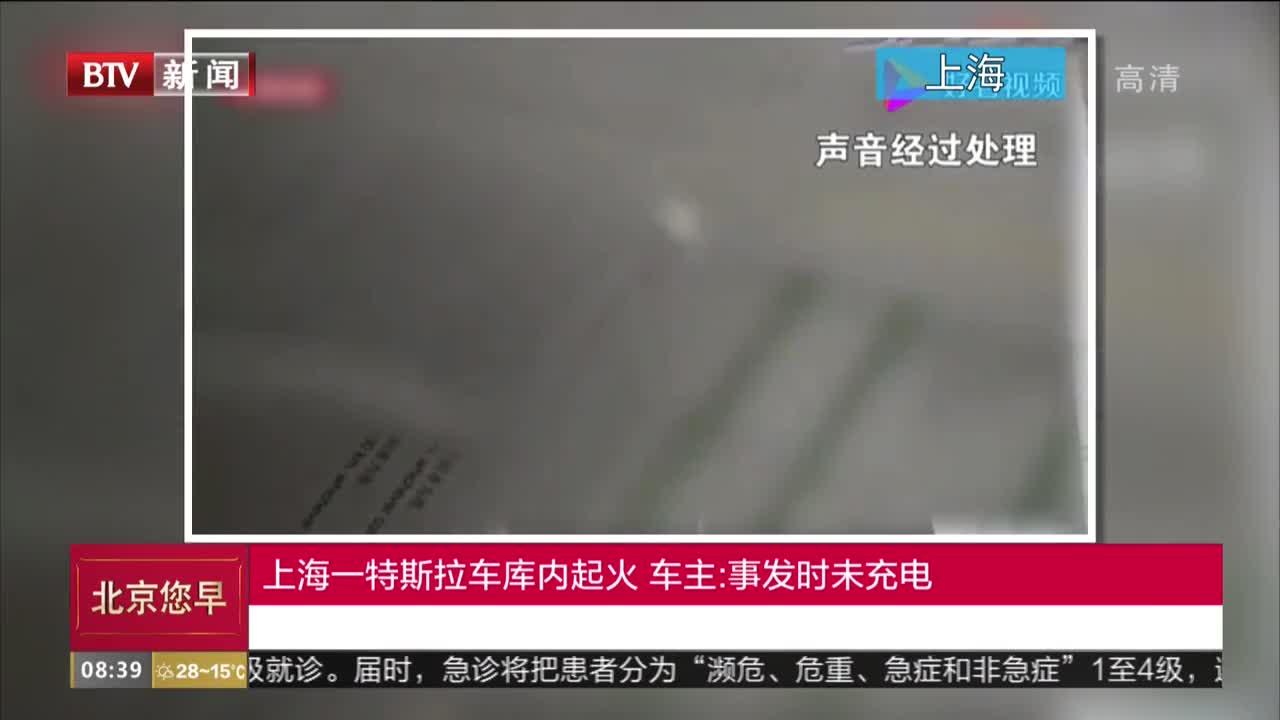 [视频]上海一特斯拉车库内起火 车主:事发时未充电