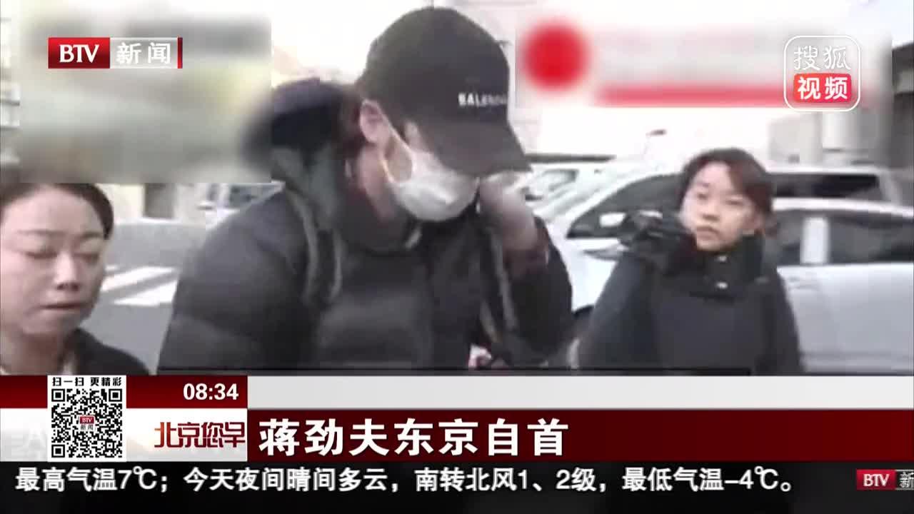 [视频]日电视台播报蒋劲夫自首画面 全副武装戴帽子口罩