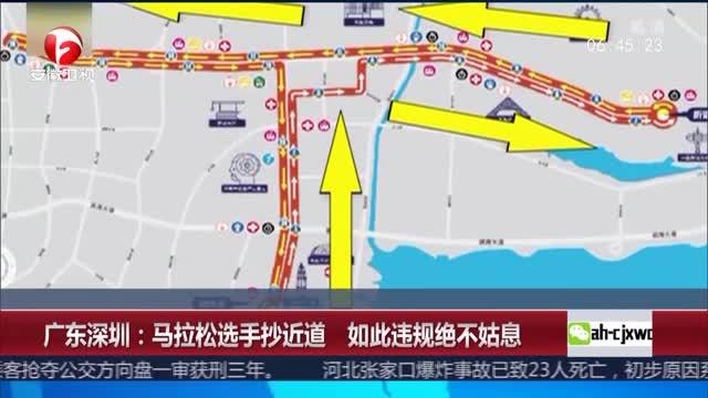 [视频]广东深圳:马拉松选手抄近道 如此违规绝不姑息