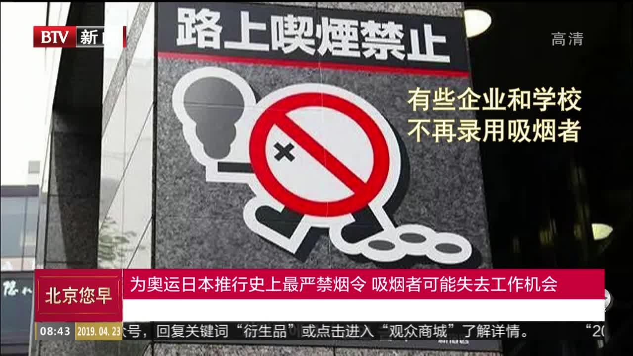 [视频]为奥运日本推行史上最严禁烟令 吸烟者可能失去工作机会