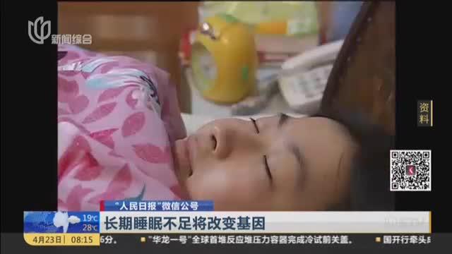 [视频]长期睡眠不足将改变基因