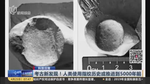[视频]考古新发现!人类使用指纹历史或推进到5000年前