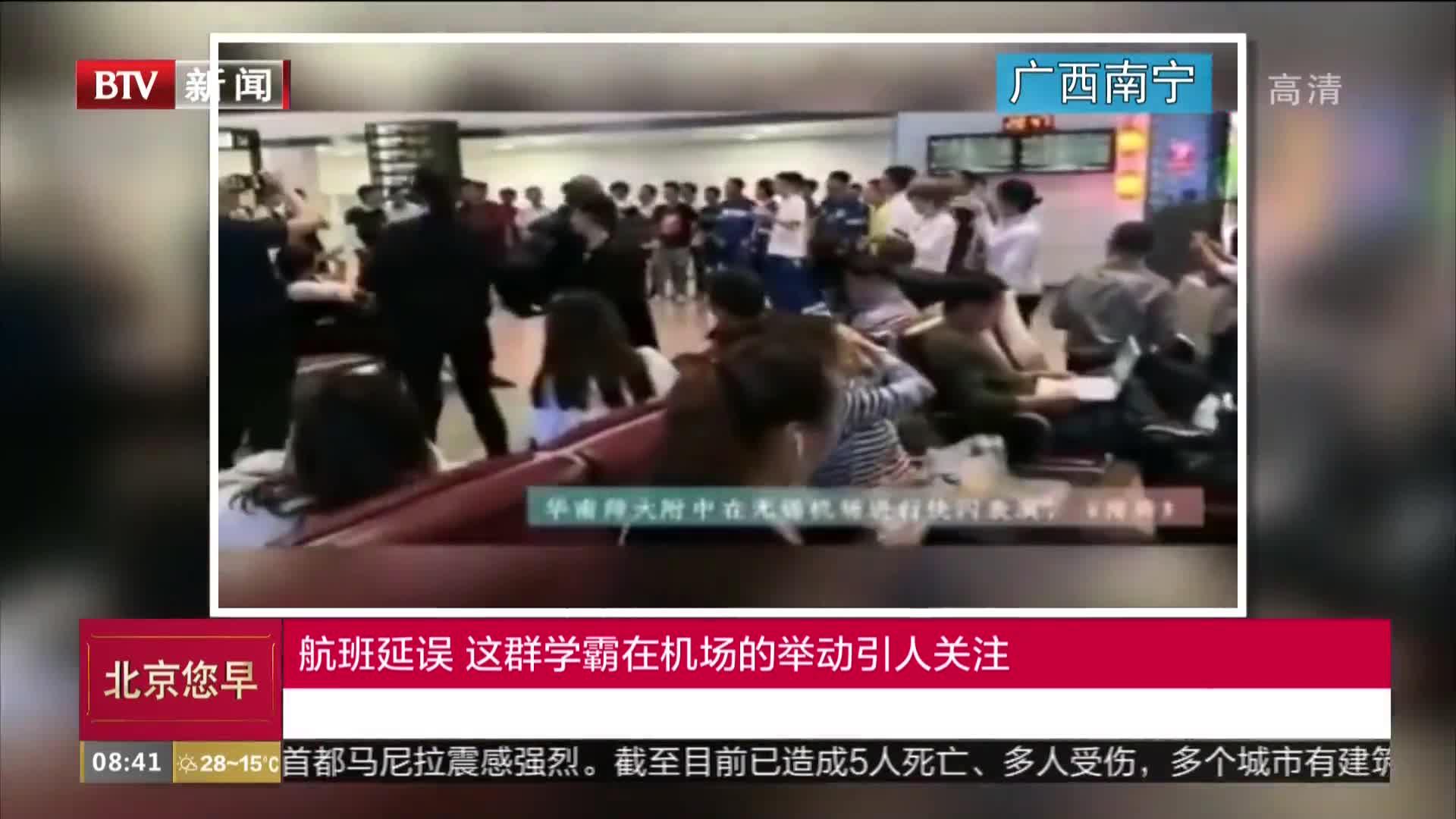 [视频]航班延误 这群学霸在机场的举动引人关注