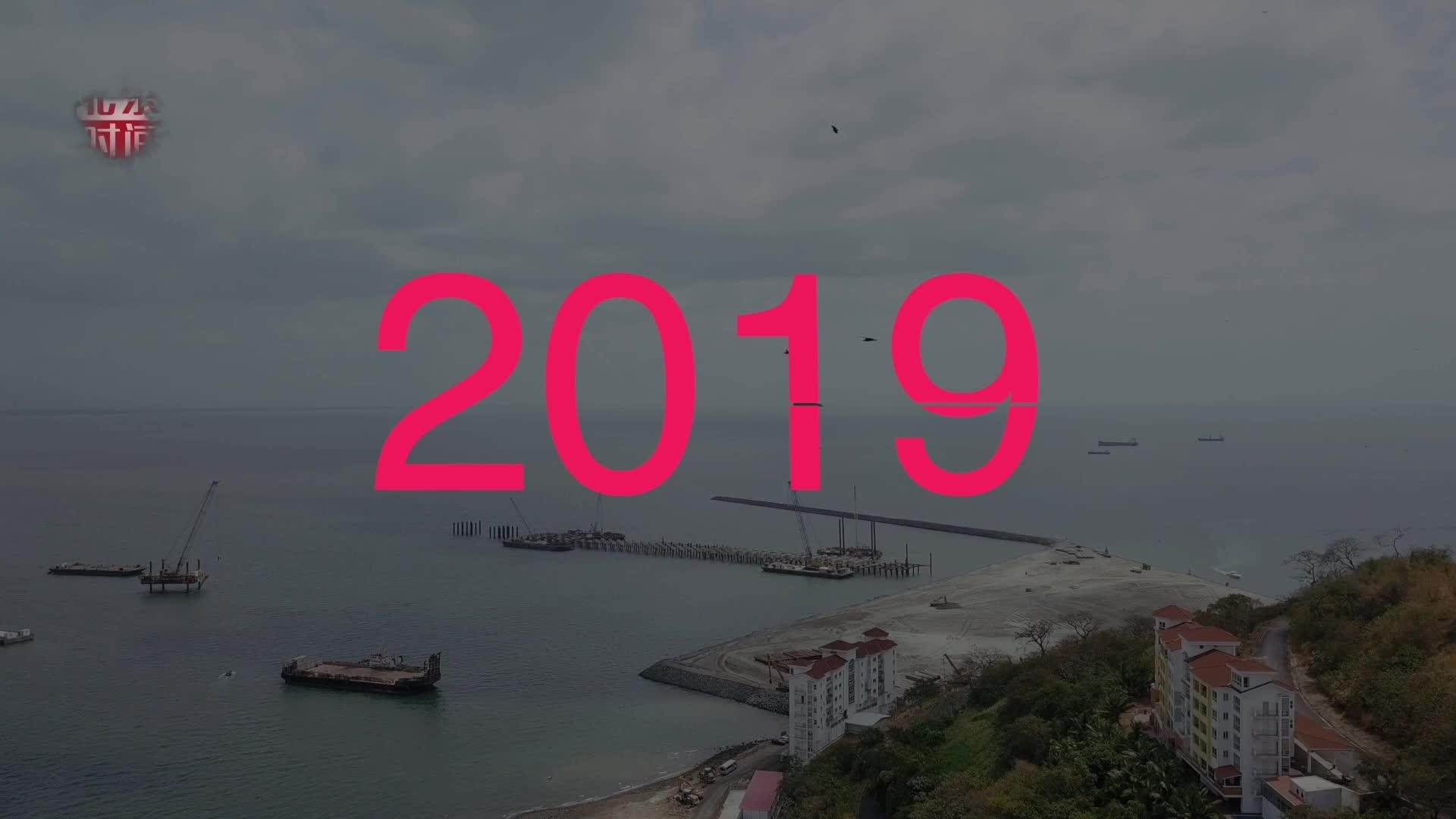 [视频]中国遇上巴拿马 一座见证中巴建交的邮轮码头就此诞生