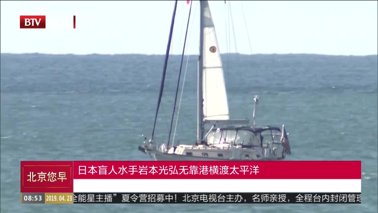 [视频]日本盲人水手岩本光弘无靠港横渡太平洋