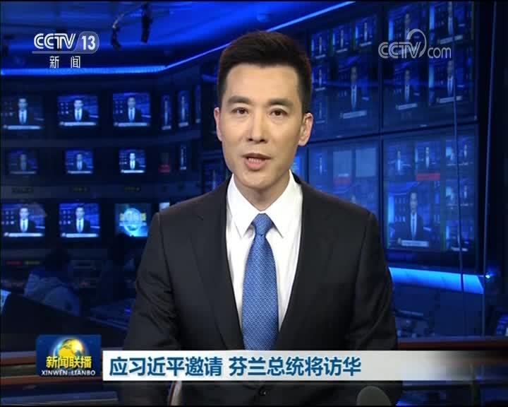 [视频]应习近平邀请 芬兰总统将访华