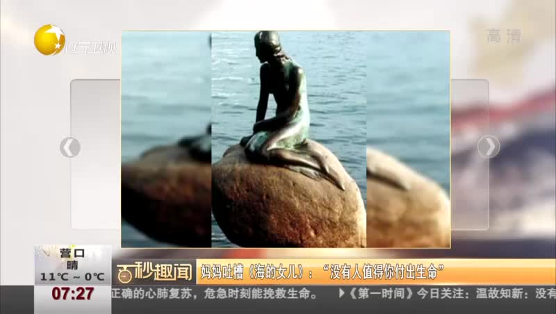 """[视频]妈妈吐槽《海的女儿》:""""没有人值得你付出生命"""""""