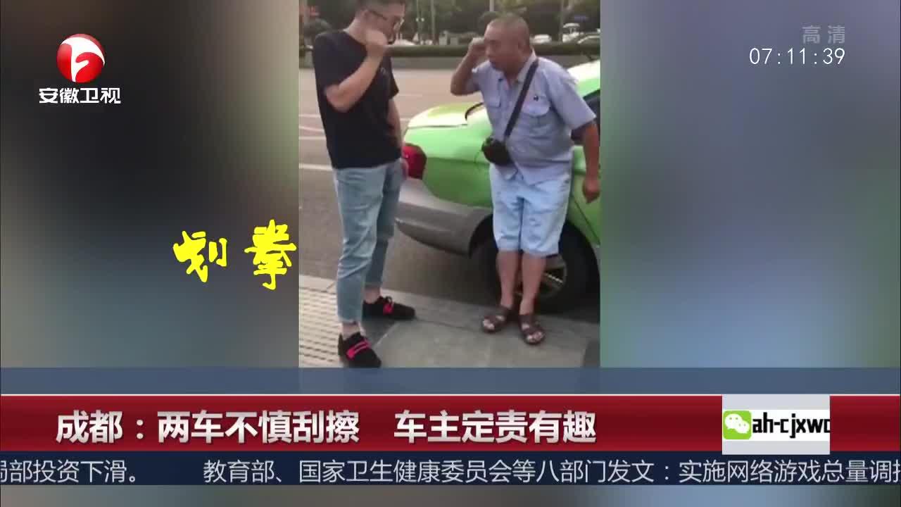 [视频]成都:两车不慎刮擦 车主定责有趣