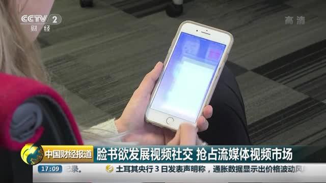 [视频]脸书欲发展视频社交 抢占流媒体视频市场