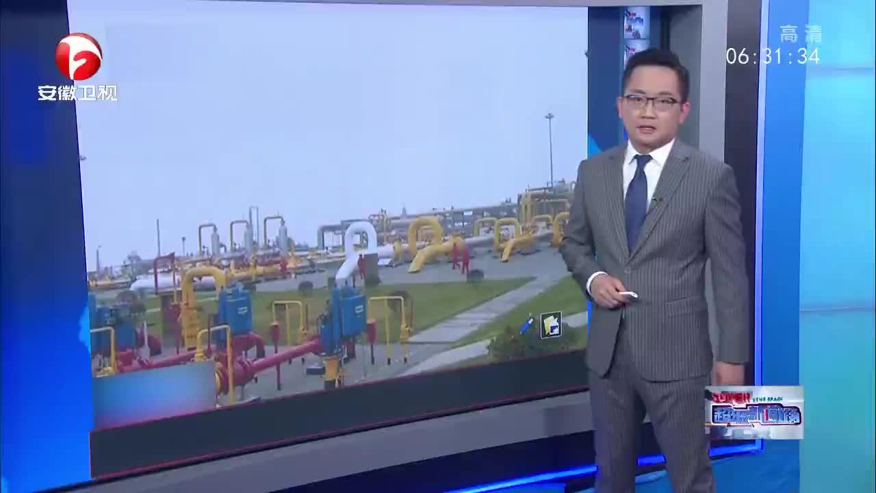 [视频]2030年我国天然气占比提至15%以上