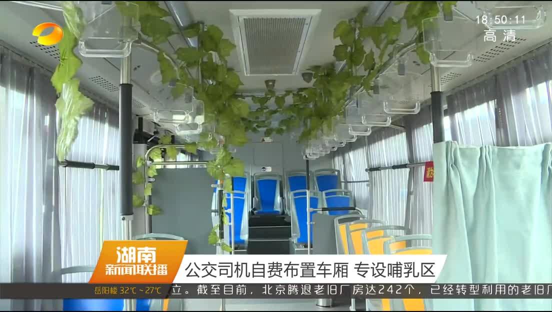 公交司机自费布置车厢 专设哺乳区