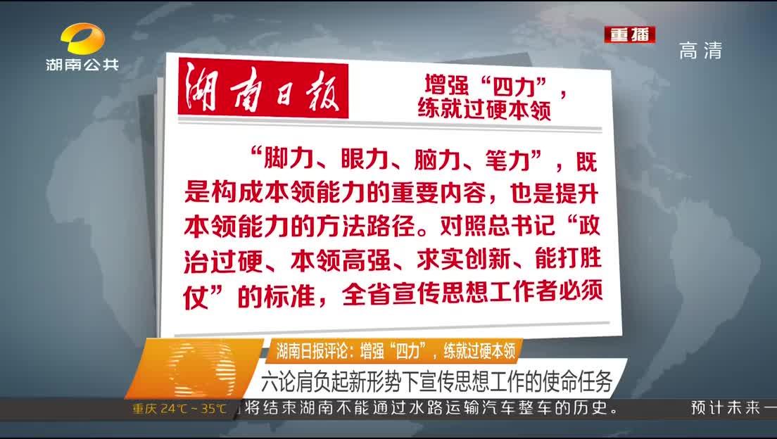 2018年09月5日湖南新闻联播