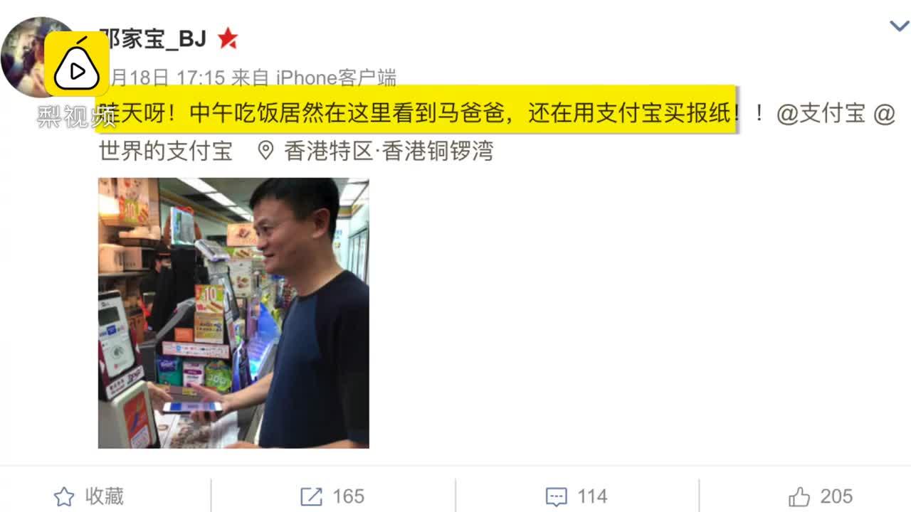 [视频]香港偶遇马云!正用支付宝买报纸