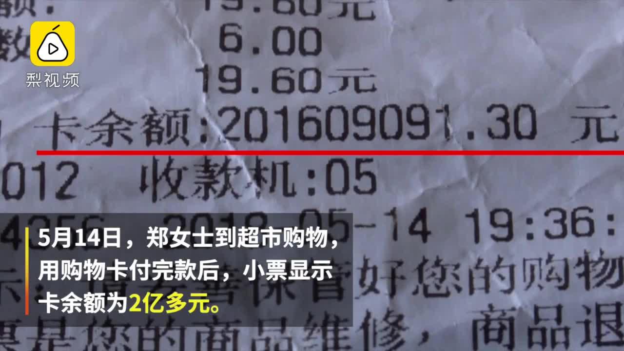 [视频]购物卡余额2亿多 商家:打印机漏洞