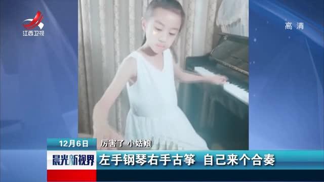 [视频]厉害了 小姑娘:左手钢琴右手古筝 自己来个合奏