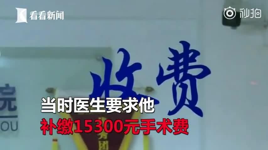 [视频]手术做一半被加价1万5 男子拖着伤口下楼缴费