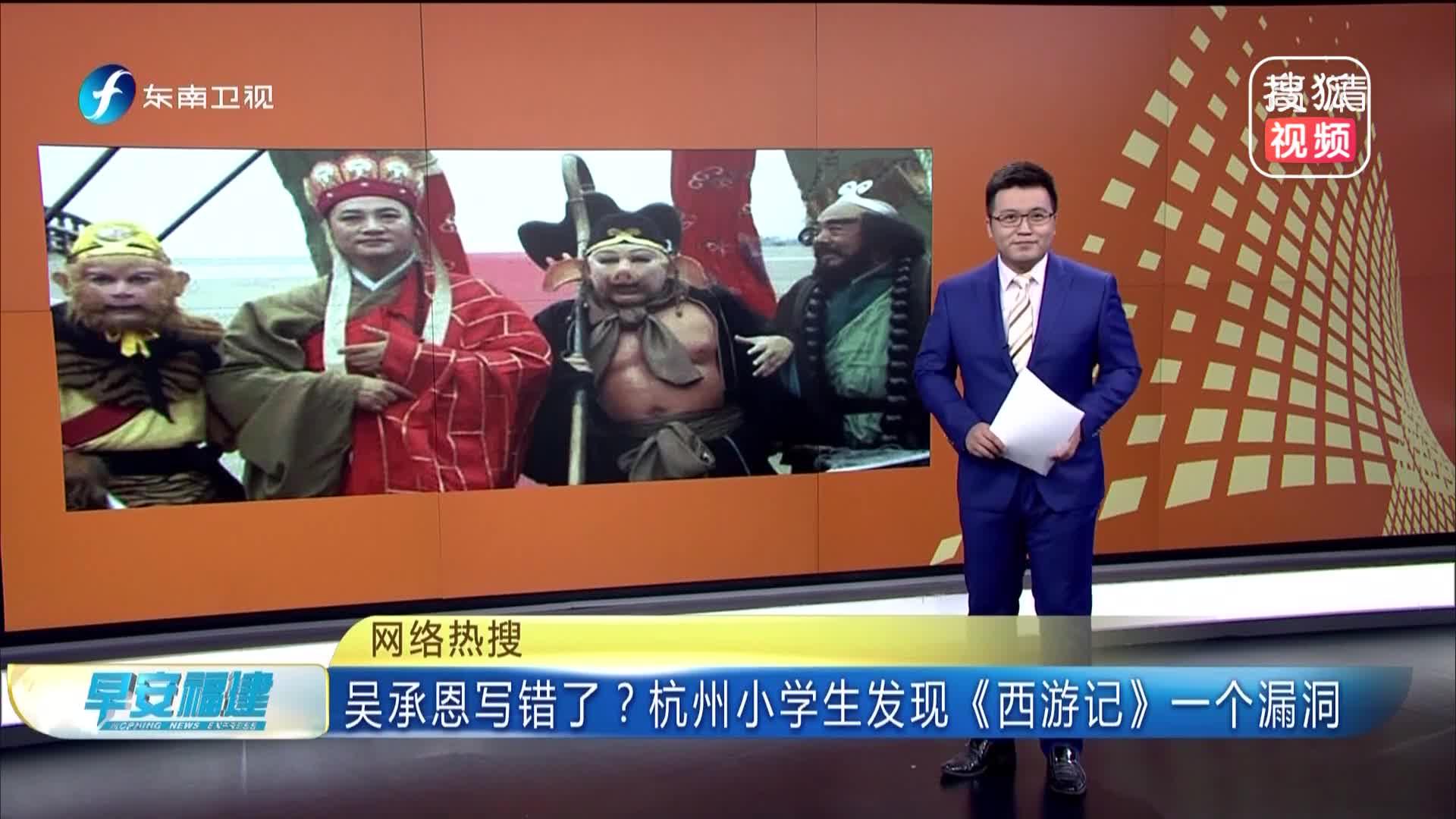 [视频]吴承恩写错了?杭州小学生发现《西游记》一个漏洞
