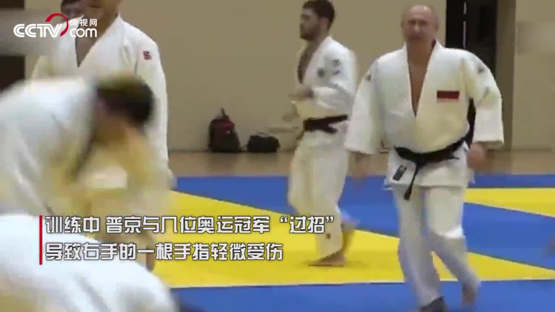 [视频]普京与俄奥运冠军切磋柔道技艺 导致右手手指受伤