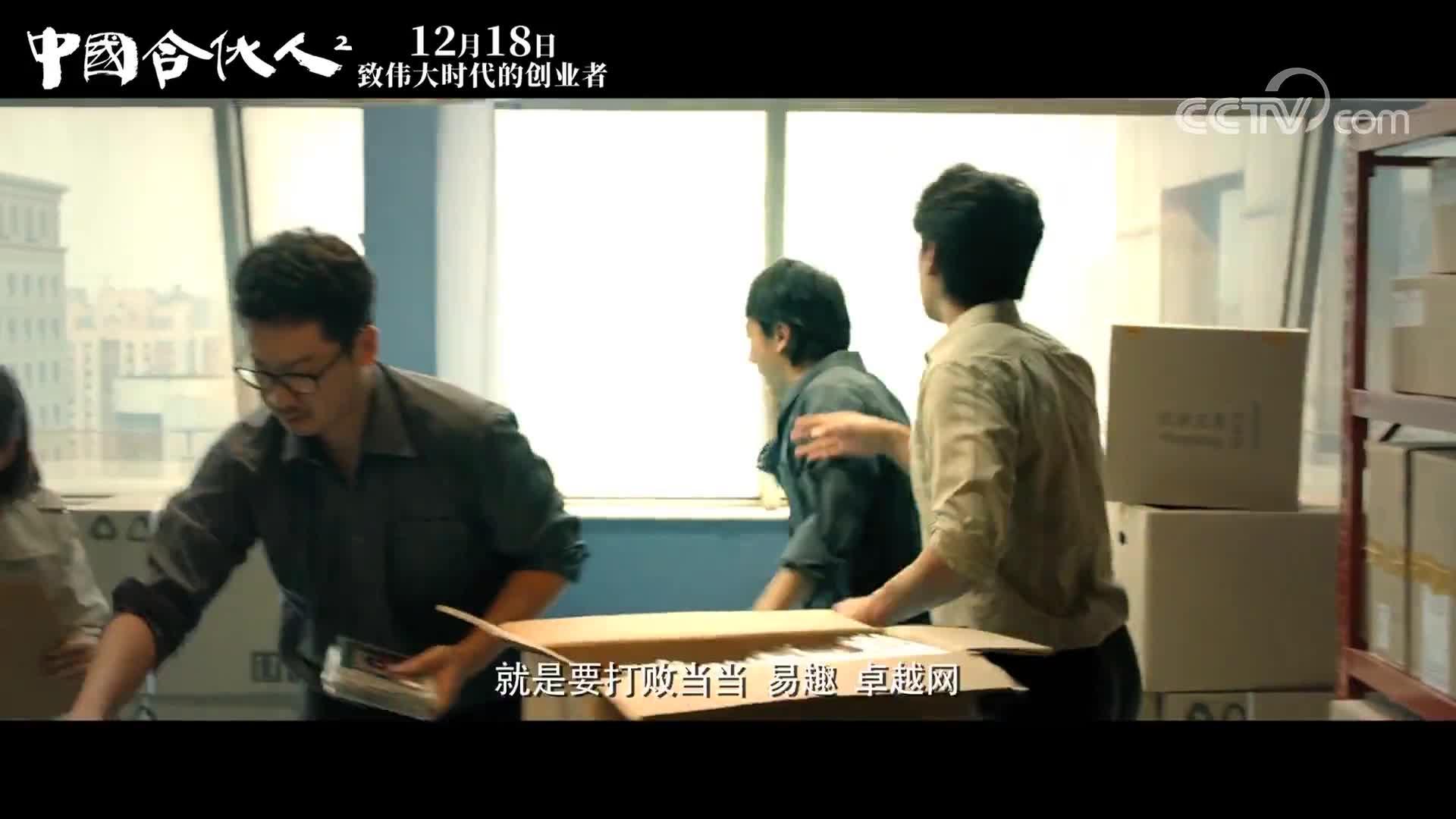 [视频]《中国合伙人2》并肩作战 群雄并起筑梦互联网