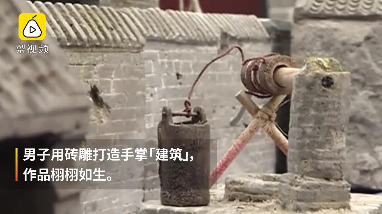 [视频]他用砖雕造手掌建筑,留住古城之美