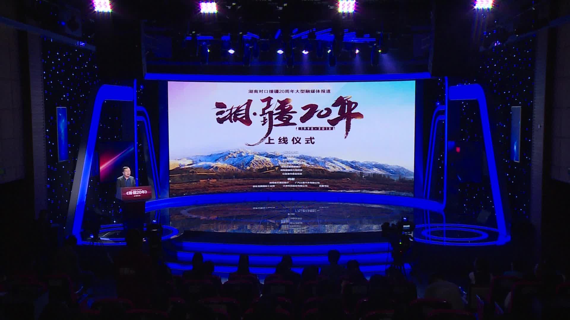 展示湖南对口援疆工作成果 红网融媒体专题报道《湘·疆20年》上线