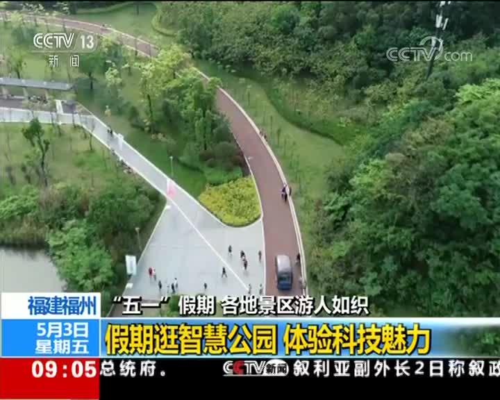 [视频]各地景区游人如织:逛智慧公园 体验科技魅力