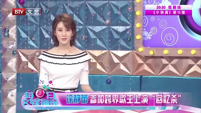 """[视频]徐静蕾参加跨界歌王上演""""回忆杀"""""""