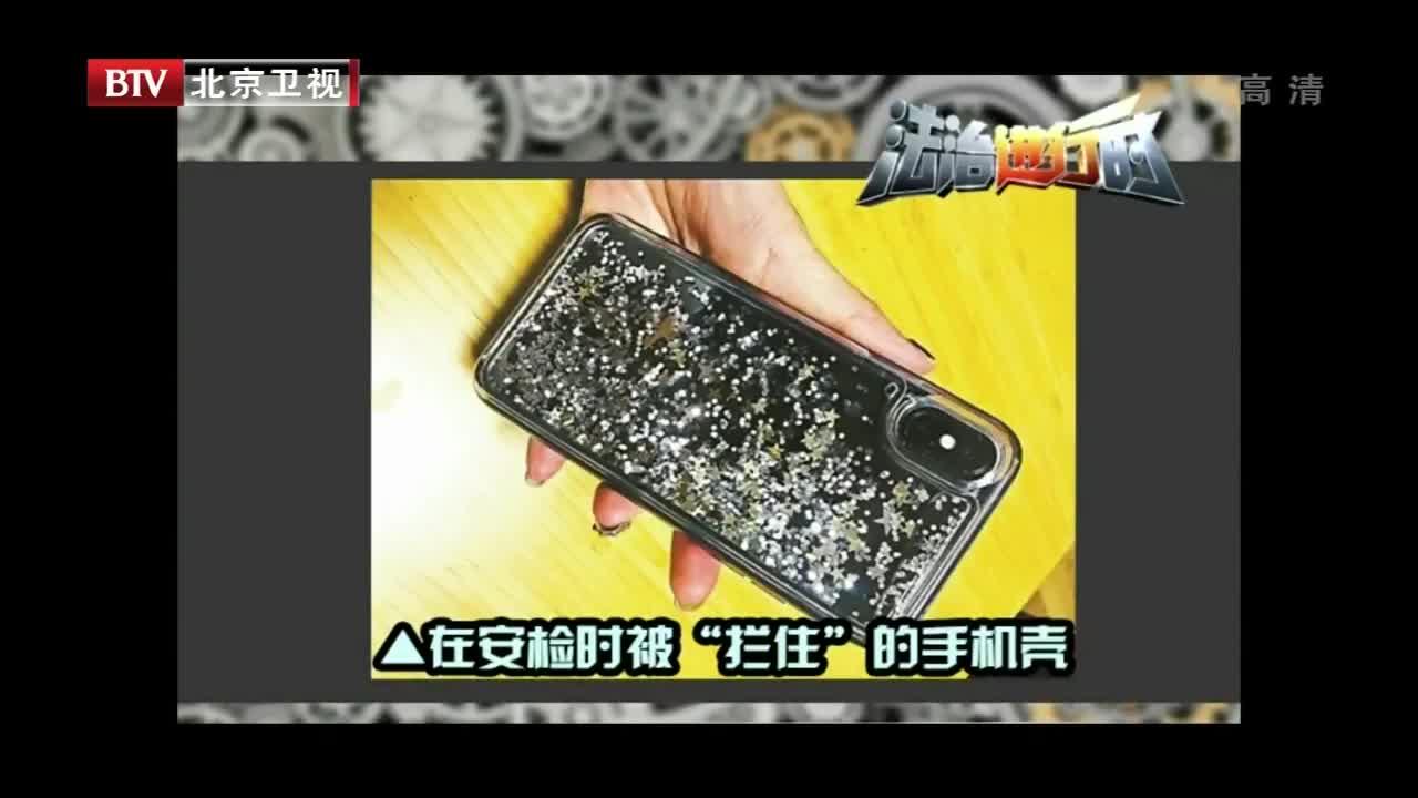[视频]网红流沙手机壳 机场安检遇尴尬