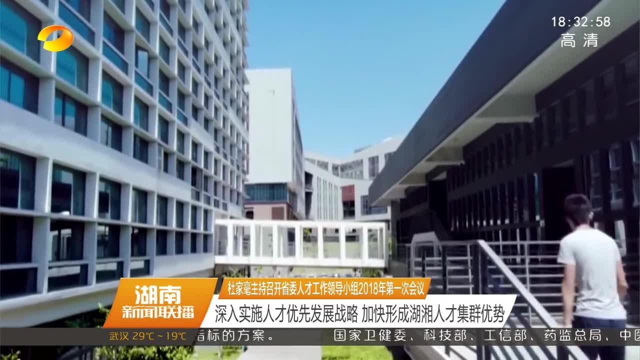 2018年06月09日湖南新闻联播