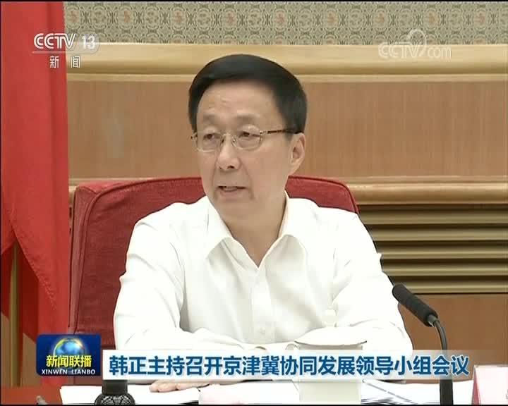 [视频]韩正主持召开京津冀协同发展领导小组会议