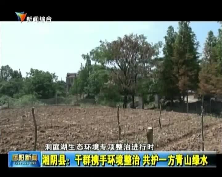 湘阴县:干群携手环境整治 共护一方青山绿水