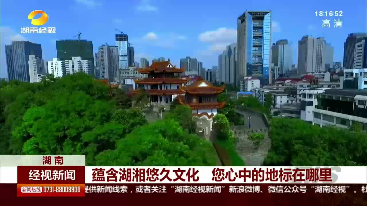 蕴含湖湘悠久文化  您心中的地标在哪里