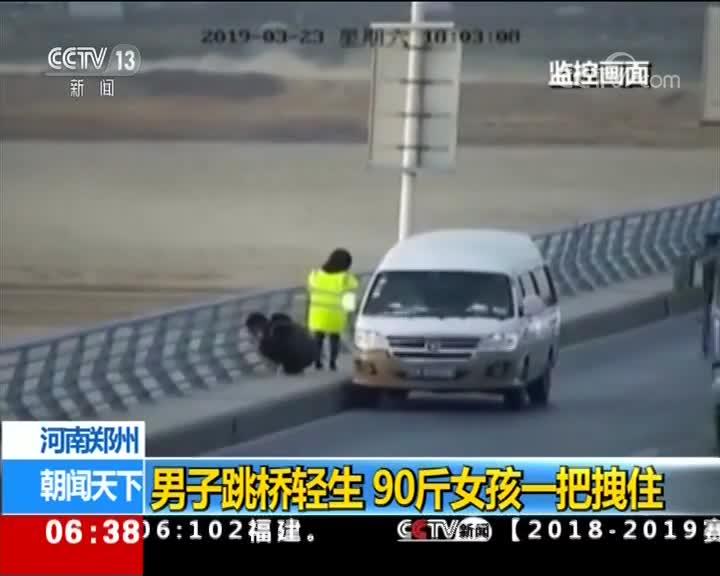 [视频]河南郑州:男子跳桥轻生 90斤女孩一把拽住