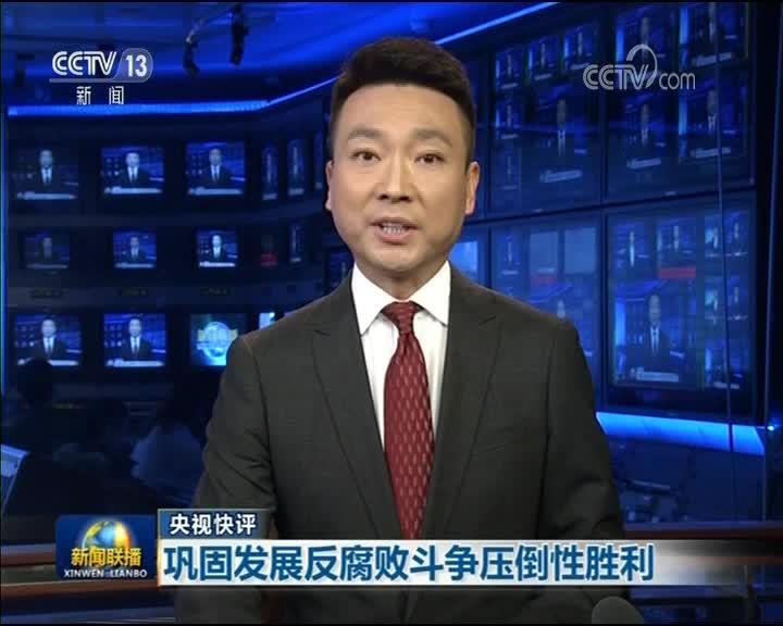 [视频]【央视快评】巩固发展反腐败斗争压倒性胜利
