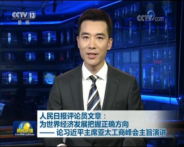 [视频]人民日报评论员文章:为世界经济发展把握正确方向——论习近平主席亚太工商峰会主旨演讲