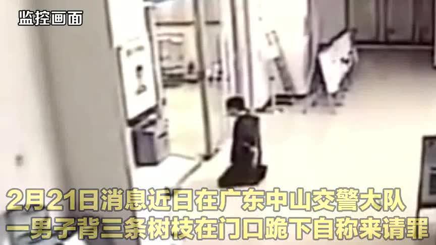 """[视频]小伙被吊销驾驶证 背藤条警局下跪""""负荆请罪"""""""