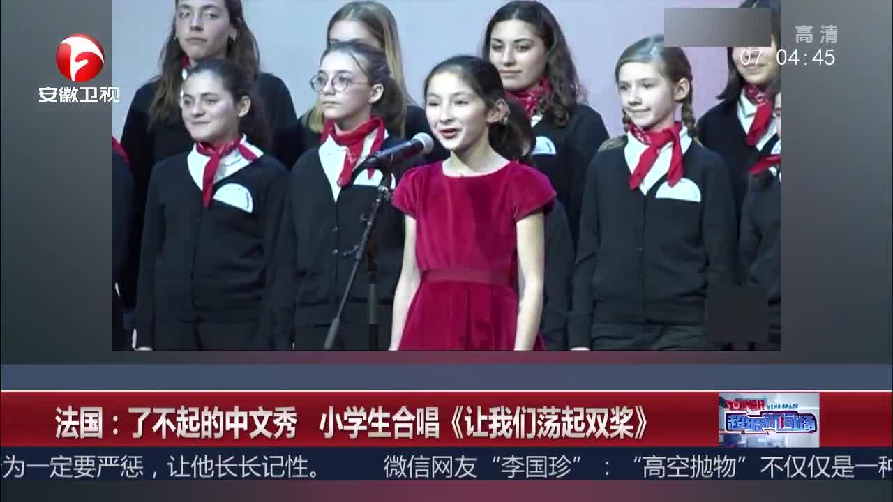 [视频]法国:了不起的中文秀 小学生合唱《让我们荡起双桨》