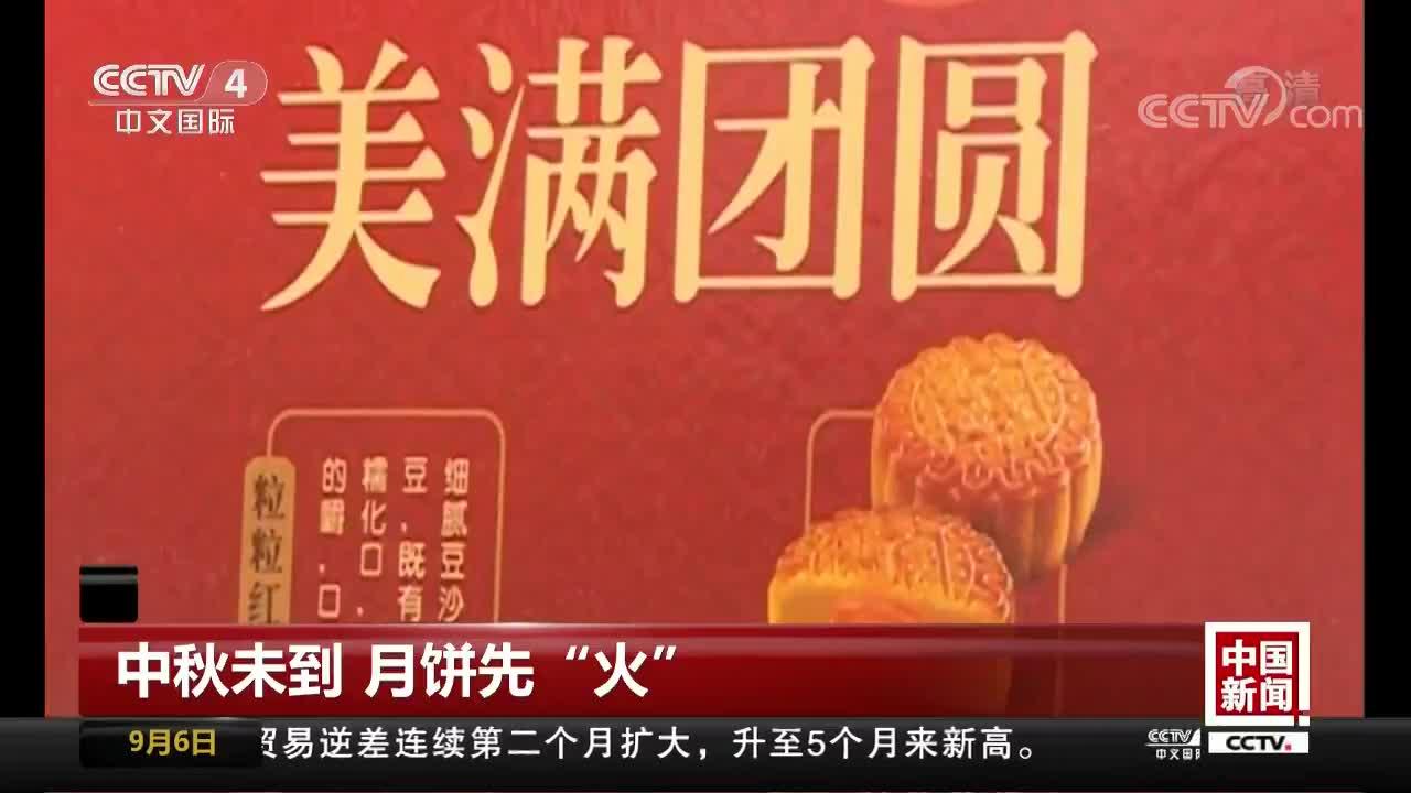 """[视频]中秋未到 月饼先""""火"""""""