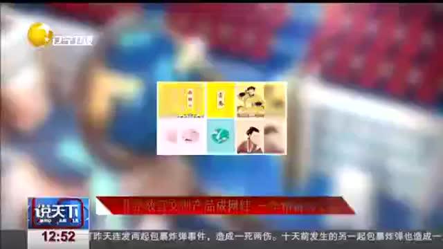 [视频]北京故宫文创产品成网红 一年销售10个亿