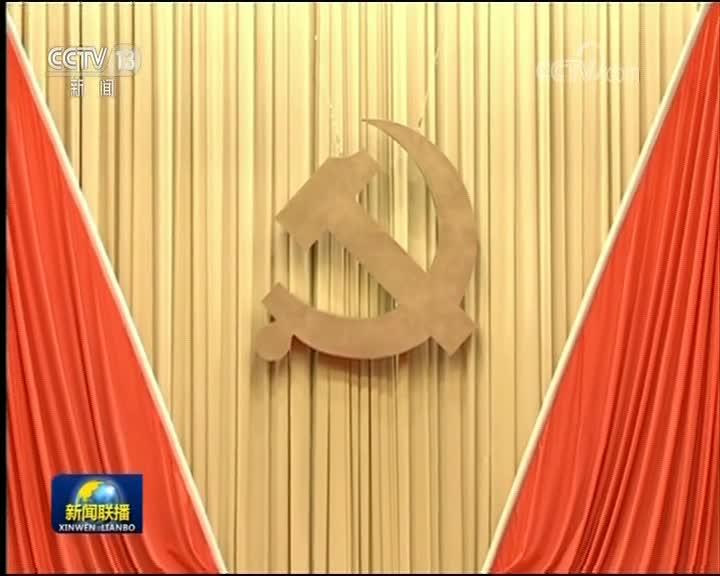 [视频]将全面从严治党进行到底——习近平总书记在十九届中央纪委三次全会上的重要讲话引起热烈反响