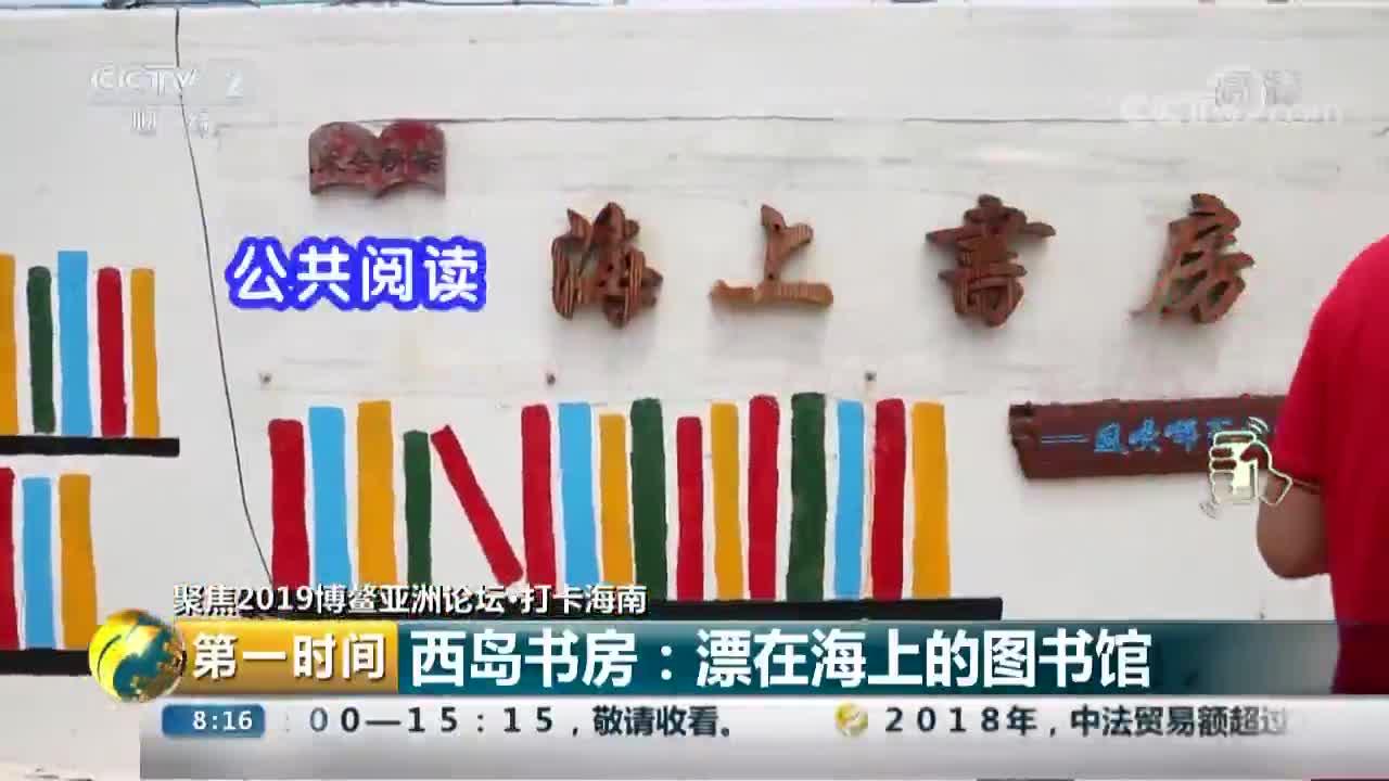 [视频]聚焦2019博鳌亚洲论坛·打卡海南 西岛书房:漂在海上的图书馆