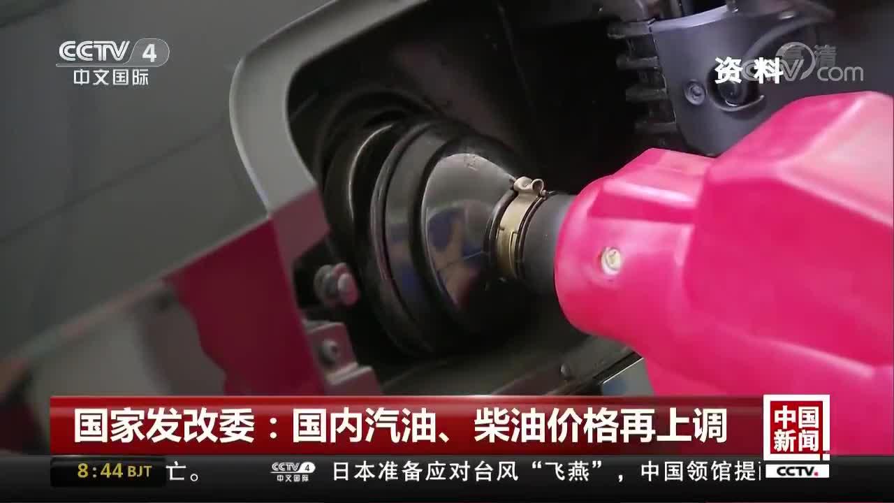 [视频]国家发改委:国内汽油、柴油价格再上调