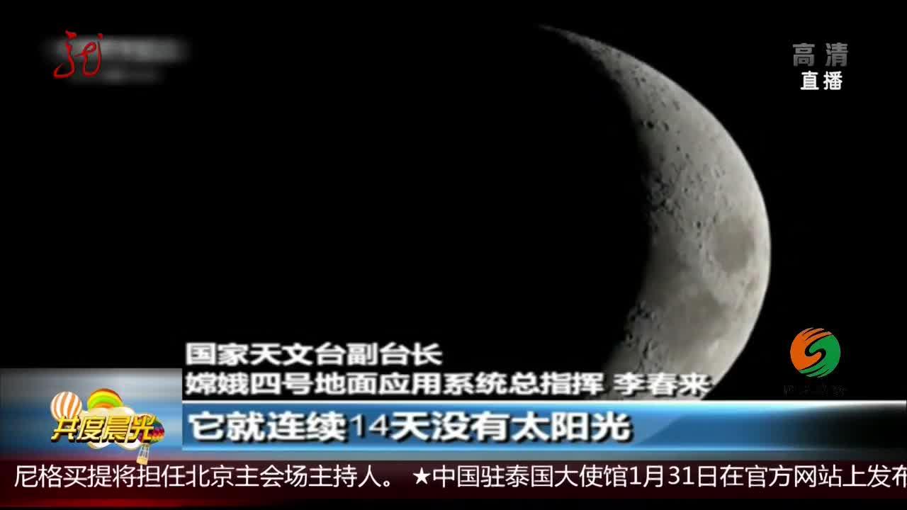 [视频]嫦娥四号自主唤醒 安全度过月夜