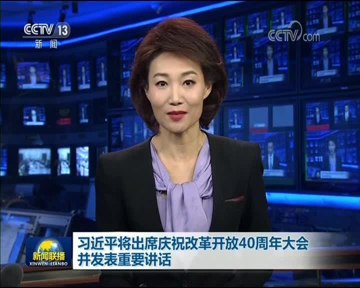 习近平将出席庆祝改革开放40周年大会并发表重要讲话