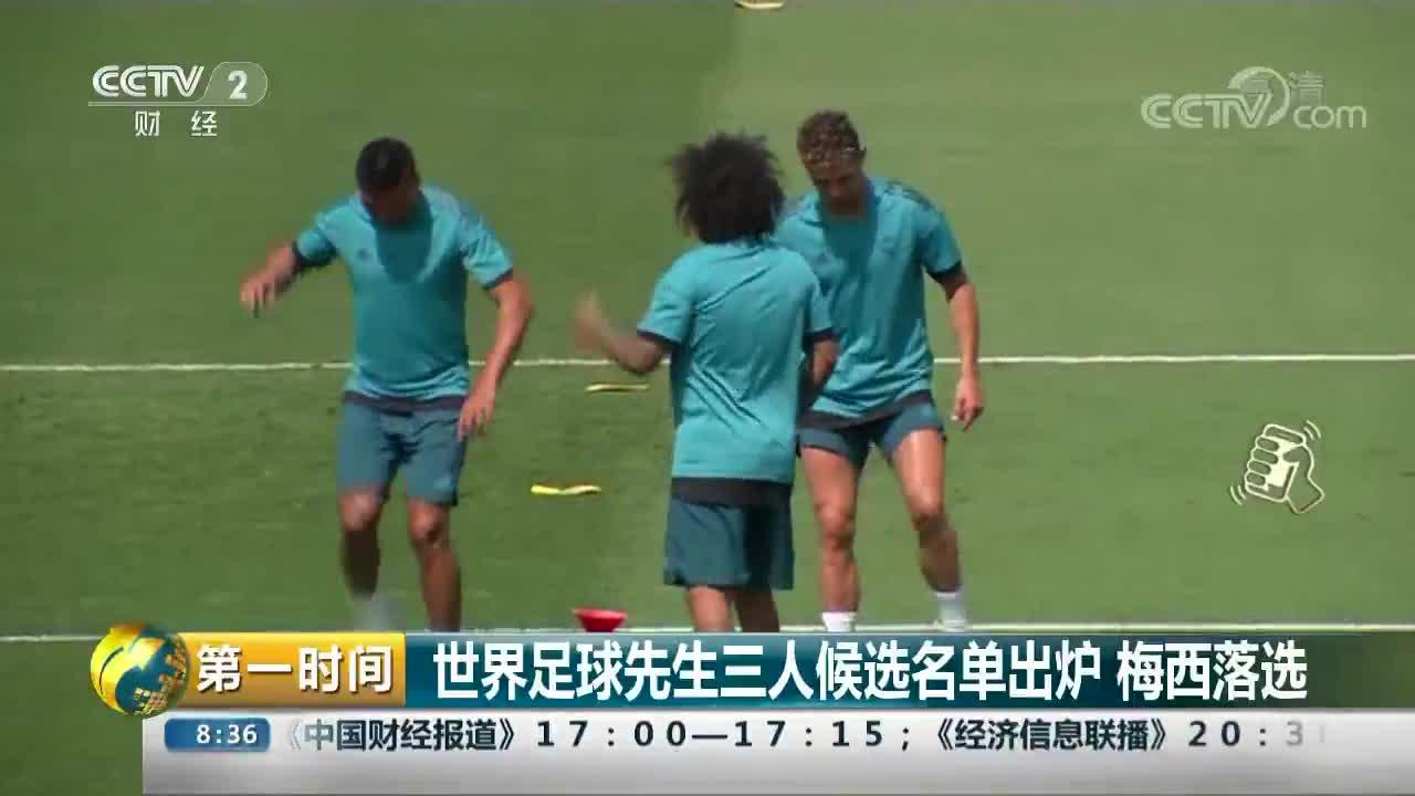 [视频]世界足球先生三人候选名单出炉 梅西落选