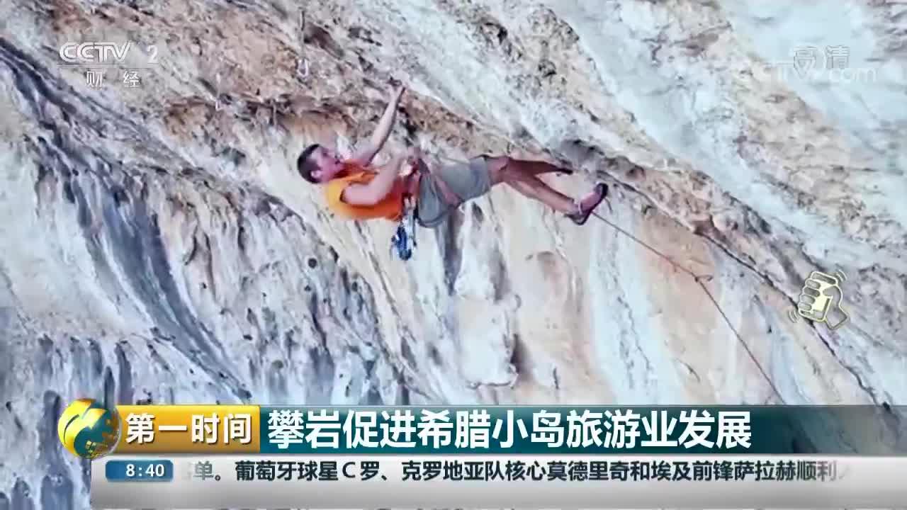 [视频]攀岩促进希腊小岛旅游业发展