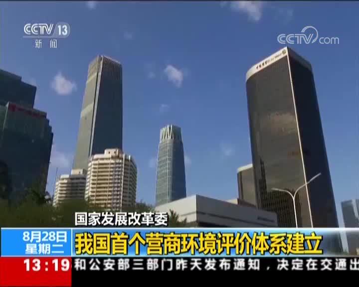 [视频]国家发展改革委 我国首个营商环境评价体系建立