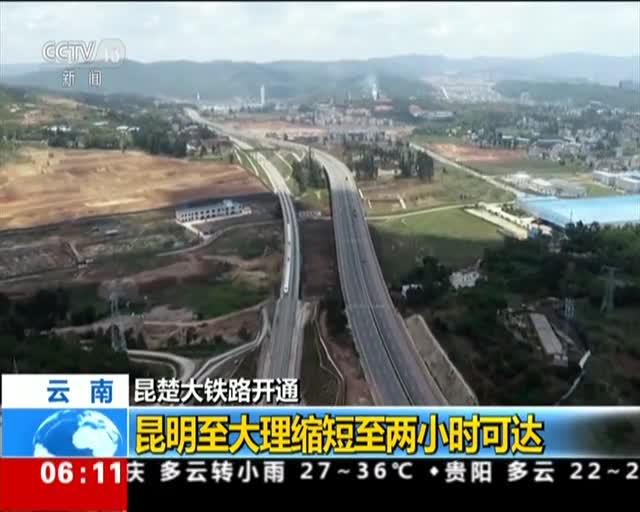 [视频]昆楚大铁路开通:昆明到大理仅需两小时